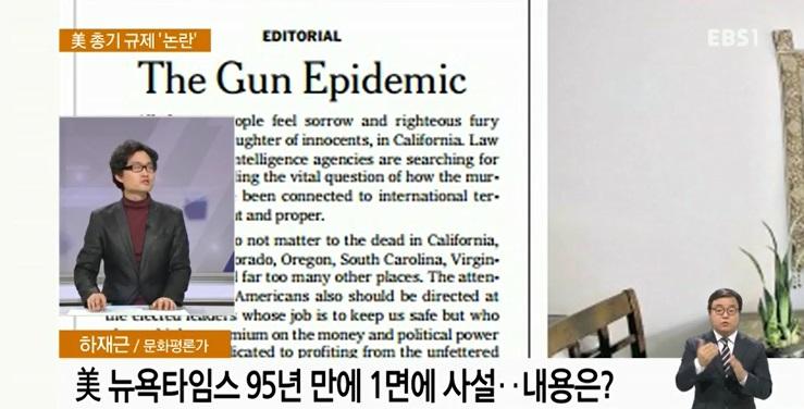 <하재근의 문화읽기> 美 총기 규제 논란