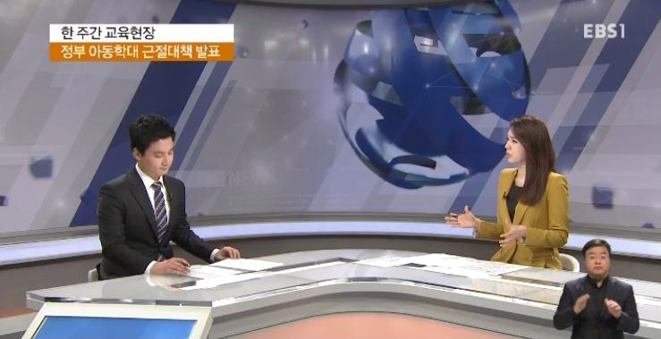 <한 주간 교육현장> 장기결석 전수조사 결과, 아동학대 대책 발표