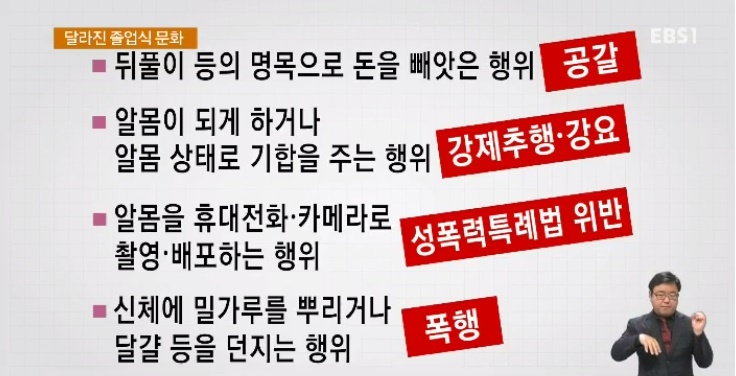<하재근의 문화읽기> 사라져가는 '막장 졸업식'