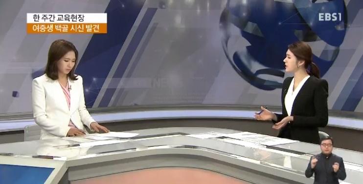 <한 주간 교육현장> 딸 '미라' 만든 부모‥왜 막지 못했나