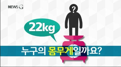 <뉴스G> 일 년에 몇 kg이나 먹고 있나요?
