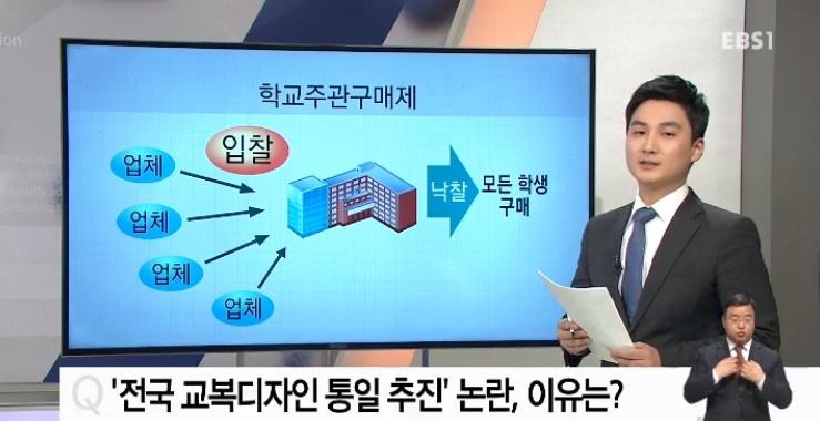 <한 주간 교육현장> 전국 교복디자인 통일 추진 '논란'