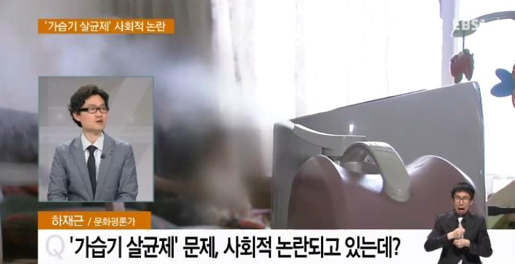 <하재근의 문화읽기> '가습기 살균제' 사회적 논란