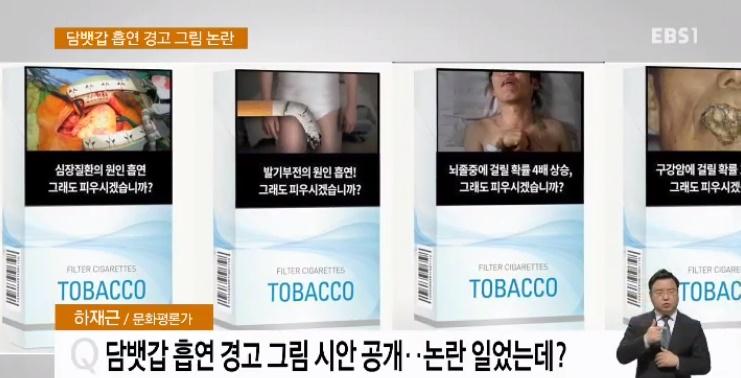 <하재근의 문화읽기> 담뱃갑 흡연 경고 그림 논란