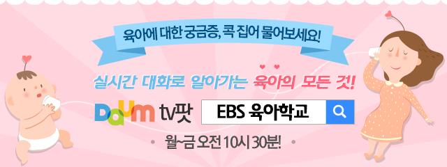 EBS PIN 육아학교