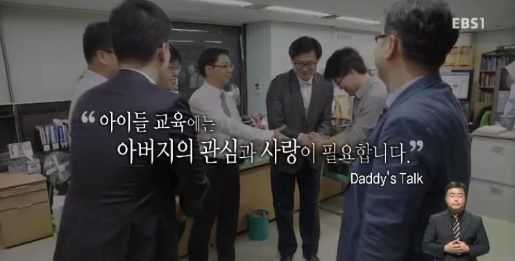<교육현장 속으로> 아빠들, 자녀 교육을 말하다 '대디스 토크'