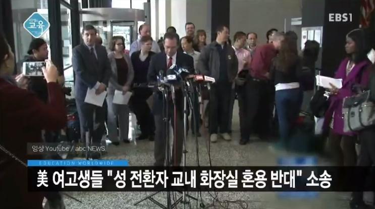 <세계의 교육> 美 '화장실 전쟁'‥정부 상대 소송까지