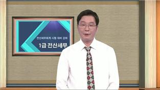 전산세무회계 시험 대비 강좌