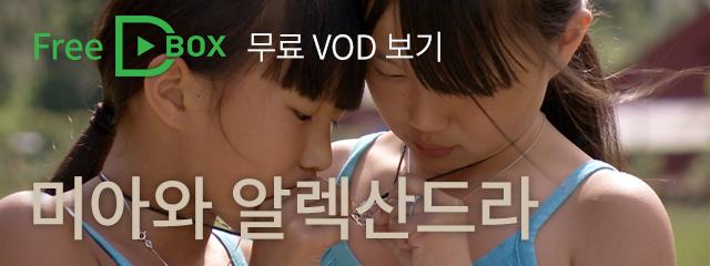 """Free D-BOX 가정의 달 특집 """"미아와 알렉산드라"""" 무료 VOD 보기"""