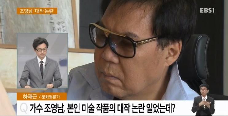 <하재근의 문화읽기> 조영남 미술 작품 대작 '논란'