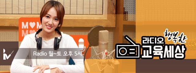 라디오 행복한 교육세상
