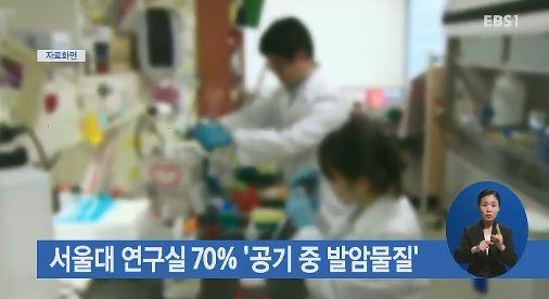 서울대 연구실 70% '공기 중 발암물질'