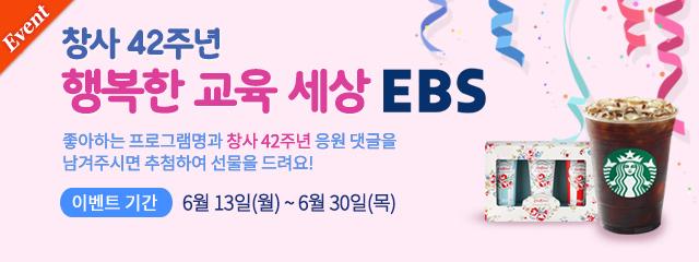 EBS 창사 42주년 특집 이벤트