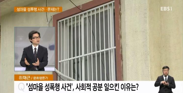 <하재근의 문화읽기> 섬마을 성폭행 사건‥문제는?