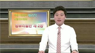 우정사업본부 계리직 시험대비 강좌