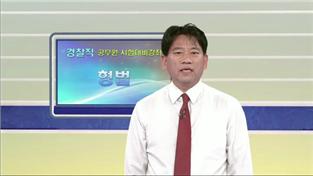 경찰직 공무원 시험대비 강좌