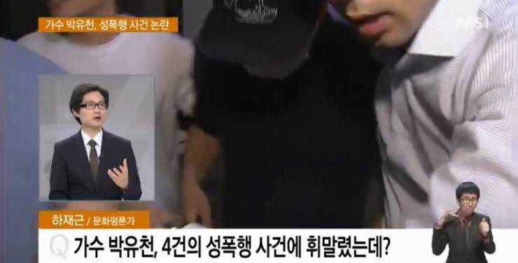 <하재근의 문화읽기> 가수 박유천, 성폭행 사건 '논란'