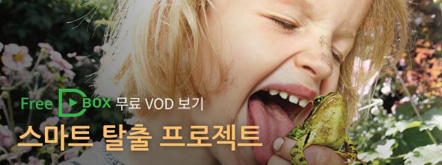 """스마트 탈출 프로젝트"""" 무료 VOD 보기"""