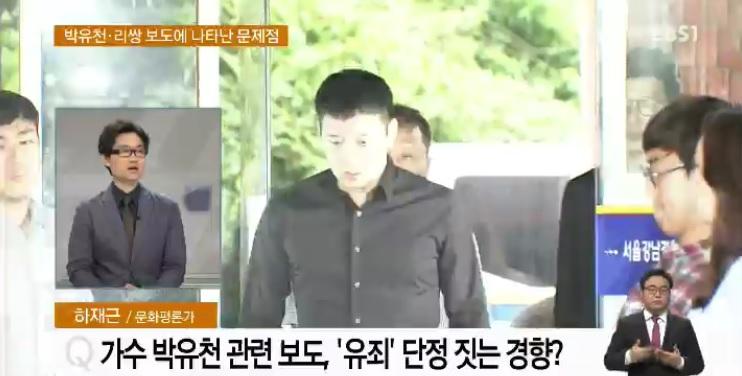 <하재근의 문화읽기> 박유천, 리쌍 사건에서 나타나는 담론 현상