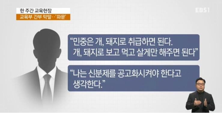 <한 주간 교육현장> 교육부 관료 막말 '파문'‧명문대생 카톡 '성희롱'