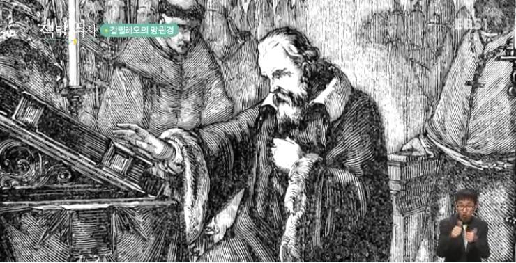 <책 밖의 역사> 갈릴레오 갈릴레이의 망원경
