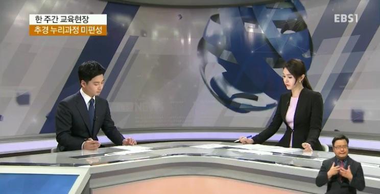 <한 주간 교육현장> 추경 '누리과정 예산' 논란·취준생 10명 중 4명 '공시생'