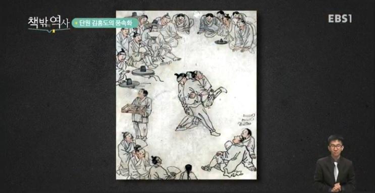 <책 밖의 역사> 단원 김홍도의 풍속화