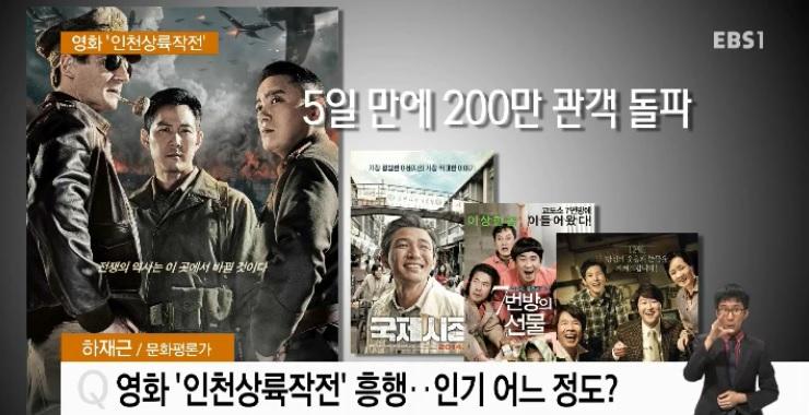 <하재근의 문화읽기> 영화 '인천상륙작전' 흥행