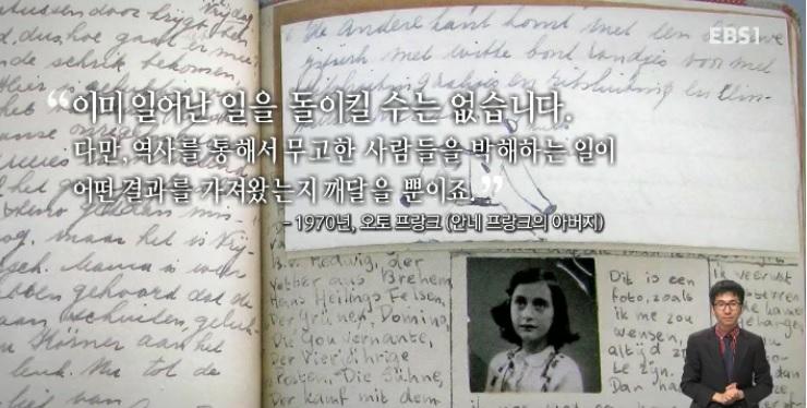 <책 밖의 역사> 안네 프랑크의 일기