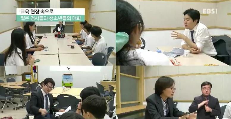 <교육현장 속으로> 젊은 검사들과 청소년들의 대화
