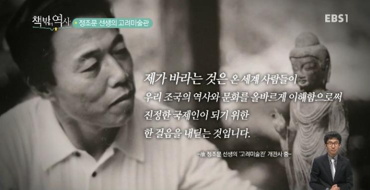 <책 밖의 역사> 정조문 선생의 고려미술관