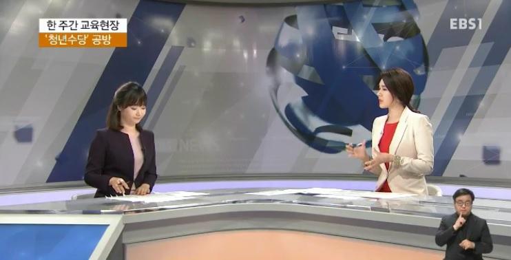 <한 주간 교육현장> 정부 vs 지자체 '청년수당' 공방