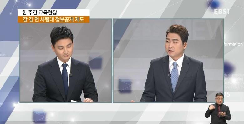 <한 주간 교육현장> 갈 길 먼 사립대 정보공개 운영