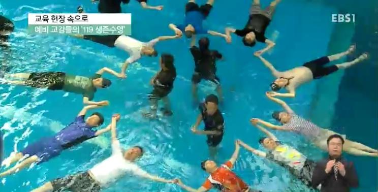 <교육현장 속으로> 예비 교감 선생님들의 '119 생존수영'