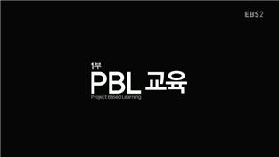 21세기 교육 패러다임-세계의 PBL