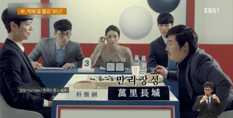 <하재근의 문화읽기> 中, 박보검 광고에 비난‥