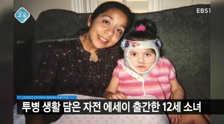 <세계의 교육> 12세 소녀가 출간한 '나의 병원이야기'