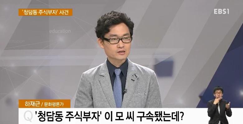 '청담동 주식부자' 구속‥TV 부실 검증 논란