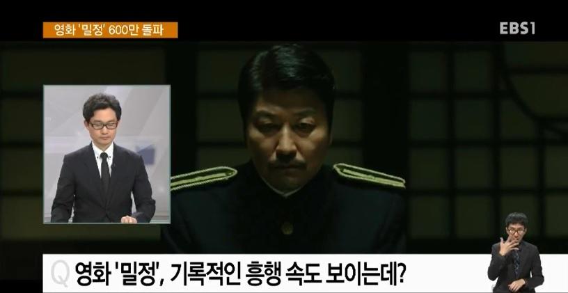 <하재근의 문화읽기> 영화 '밀정' 관객 600만 돌파‥흥행 돌풍