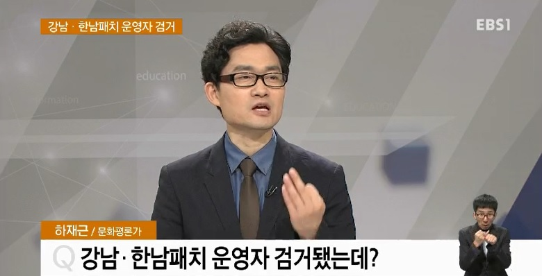 <하재근의 문화읽기> '무차별 신상 폭로'‥강남‧한남패치 운영자 검거