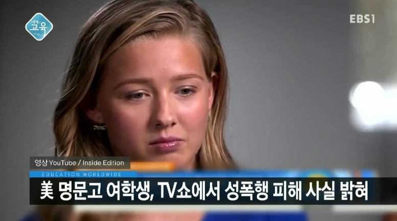 <세계의 교육> 美 TV쇼 출연한 여학생의 용기