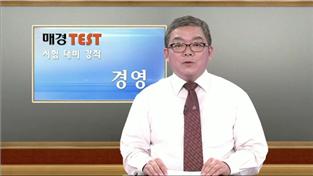 매경 TEST 시험대비 강좌