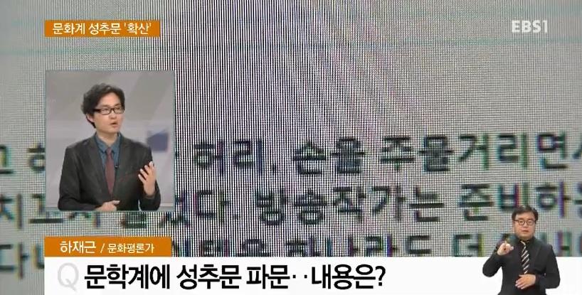 [하재근의 문화읽기] 문단 이어 미술계까지‥문화계 성추문 '확산'