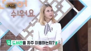 한국어 쉬워요