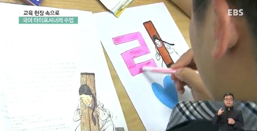 <교육현장 속으로> 한글의 재탄생 '국어 타이포셔너리'