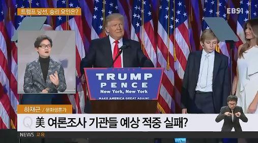 <하재근의 문화읽기> 美 대선 트럼프 당선‥승리 요인은?
