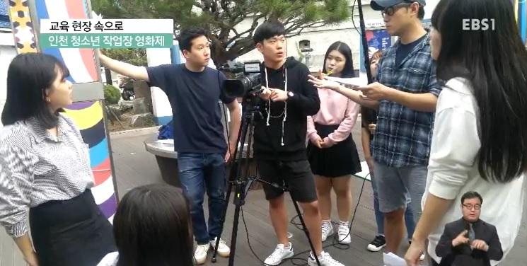 <교육현장 속으로> 인천 청소년 작업장 영화제