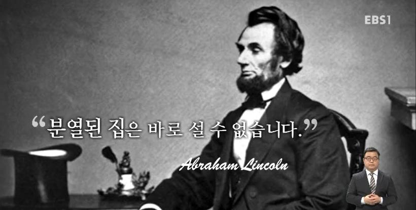 <책 밖의 역사> 링컨의 게티즈버그 연설