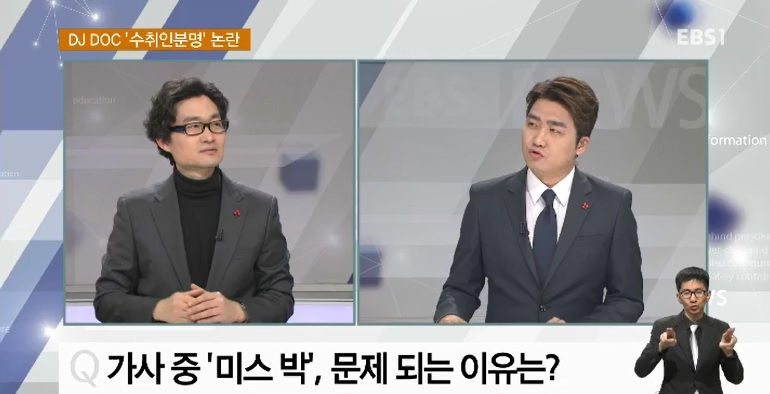 <하재근의 문화읽기> DJ DOC '수취인분명' 여성혐오 논란