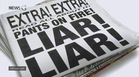 <s뉴스G> '가짜뉴스, '진짜' 현실이 되다